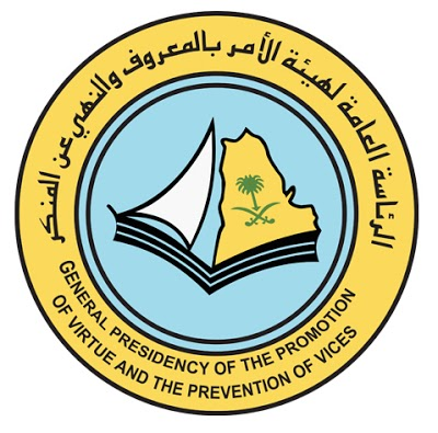 logo Committee Virtue Prevention of Vice