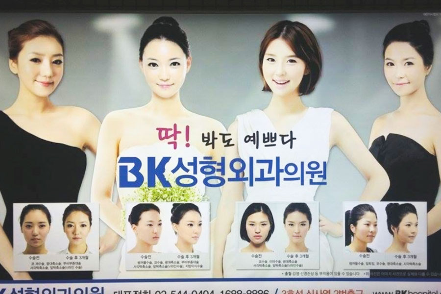 eyelid surgery korea